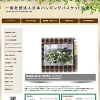 日本ハンギングバスケット協会