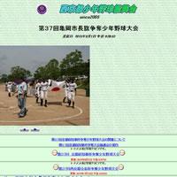 西京都少年野球振興協会